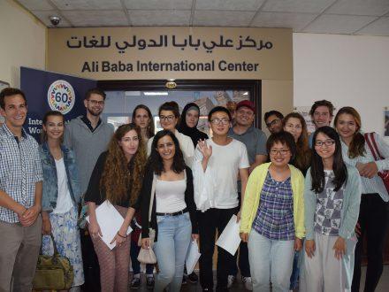 Bildungsurlaub | Sprachreisen |  Alibaba International Center<br/>Amman, Jordanien